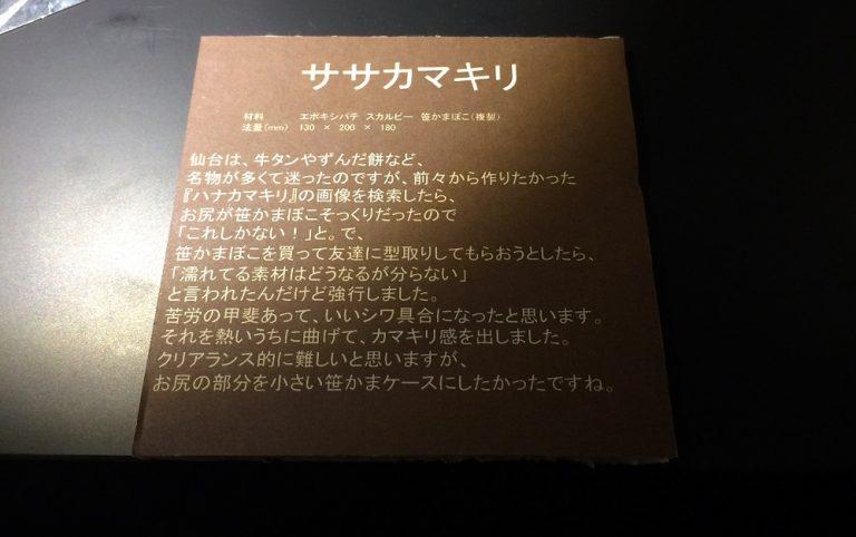 片桐仁,粘土,作品,ササカマキリ