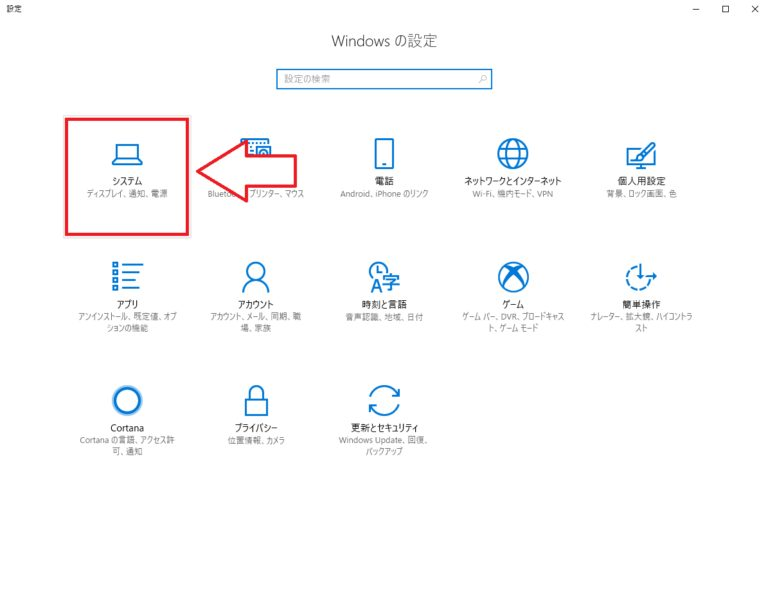 Windows10,設定