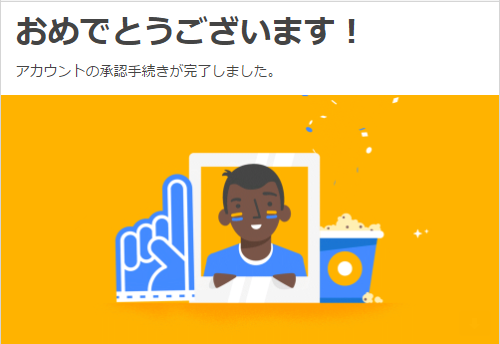 GoogleAdSense,ポップコーン