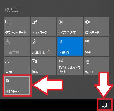 Windows10,夜間モード