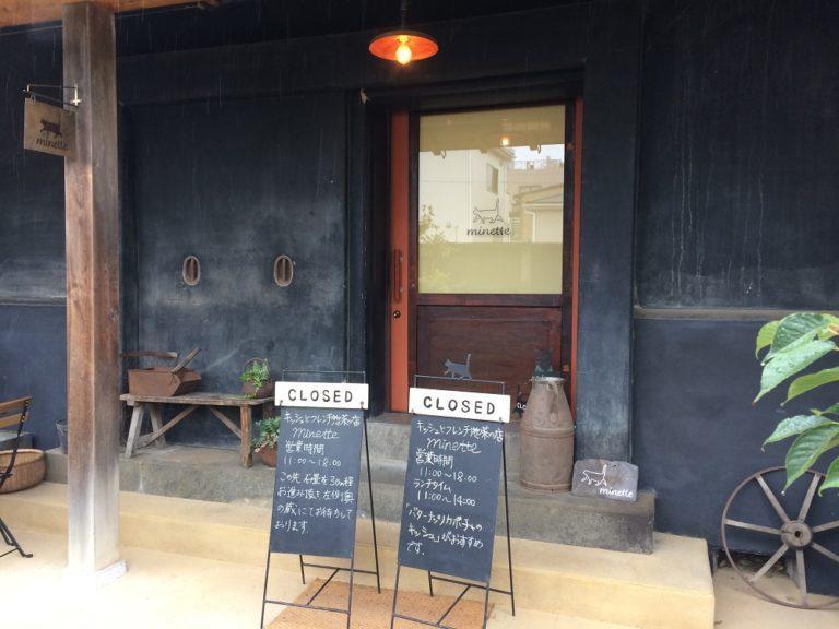 ミネット,minette,はかり屋,ふるカフェ系,埼玉,越谷