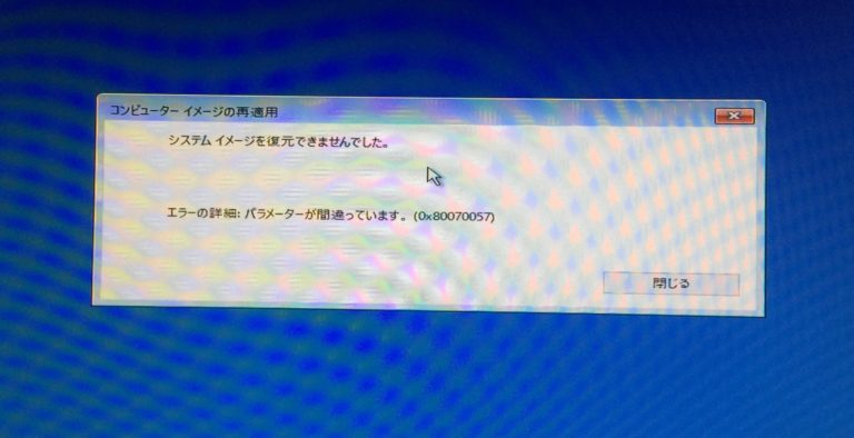Windows,システムイメージ,復元,エラー