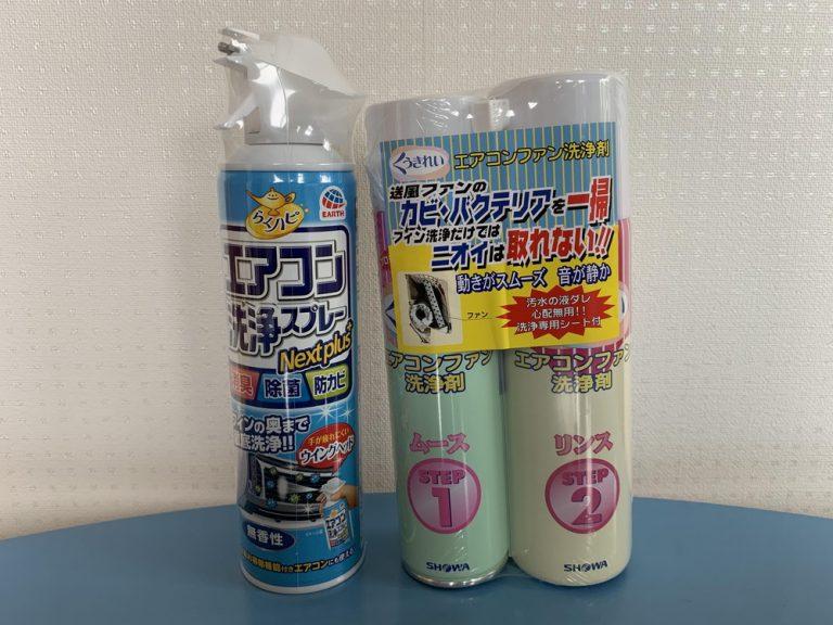 エアコン,掃除,洗剤,くうきれい